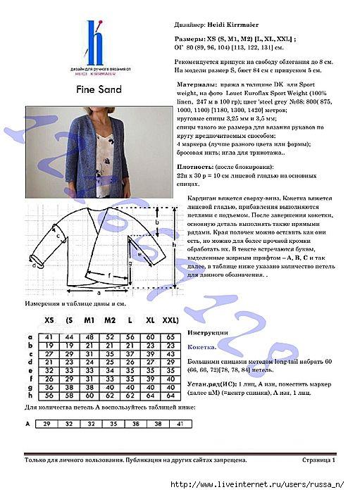 126525925_Fine_sand_1 (494x699, 243Kb)