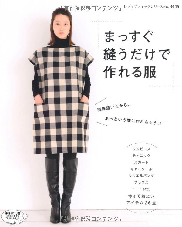 Amazon.co.jp: まっすぐ縫うだけで作れる服 (レディブティックシリーズno.3445): 本