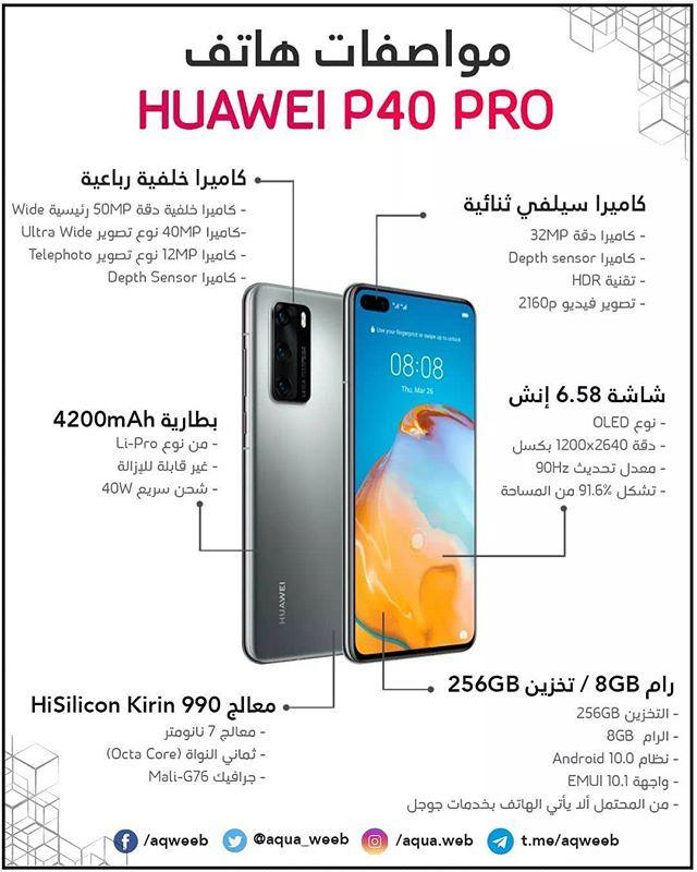 أعلنت اليوم شركة هواوي على هاتفها الرائدة Huawei P40 مع إطلاق نسختين إضافيتين و هما P40 Pro و P40 Pro Plus هاتف P40 الع Phone Electronic Products Electronics
