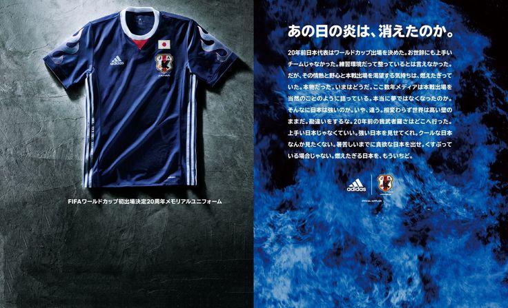 あの日の炎は、消えたのか。サッカー日本代表メモリアルユニフォーム