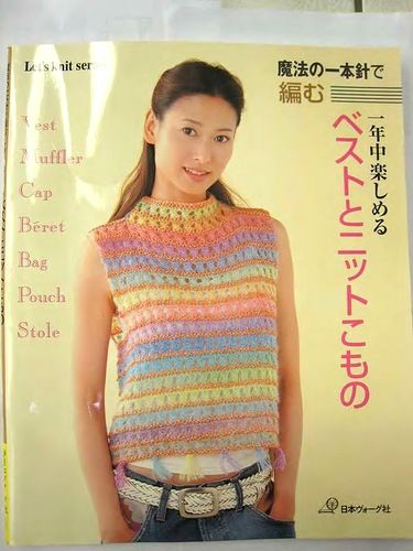 Let's knit series NV4090 2004 sp-kr_1.jpg