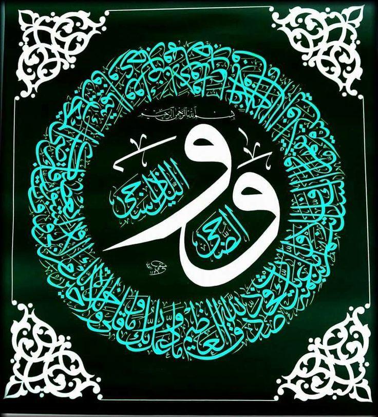 DesertRose,;,Islamic Calligraphy art ,;,