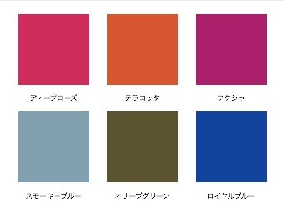 苦手な色は青みの強いブルーベースの色、濃く暗い色、くすんだ濁った色。顔色がくすんで不健康に見えがちなので、避けた方がよいでしょう。  苦手な色を身につけるのなら、えりぐりの大きくあいたデザインを選んだり、ボトムにもってきたりして、できるだけ顔から離して使うのが賢明です。濃く暗い色は素材やデザインで軽やかさを演出すると、ある程度デメリットが緩和されます。お顔まわりやアクセントとなる小物などに似合う色を使って、全体のバランスを整えましょう。
