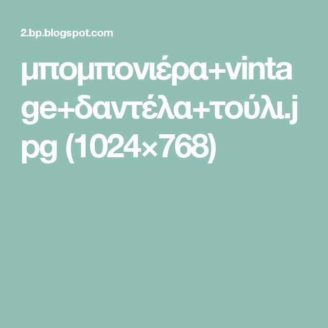 μπομπονιέρα+vintage+δαντέλα+τούλι.jpg (1024×768)