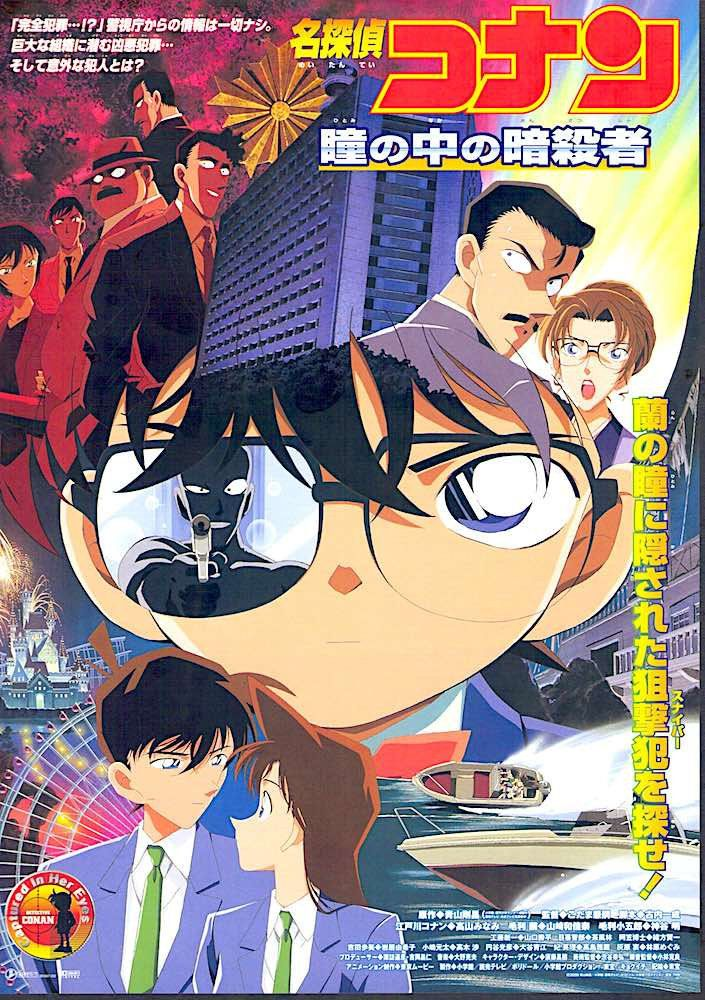 Case Closed Captured in Her Eyes Classic Anime Series