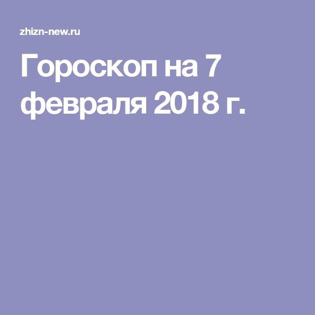 Гороскоп на 7 февраля 2018 г.