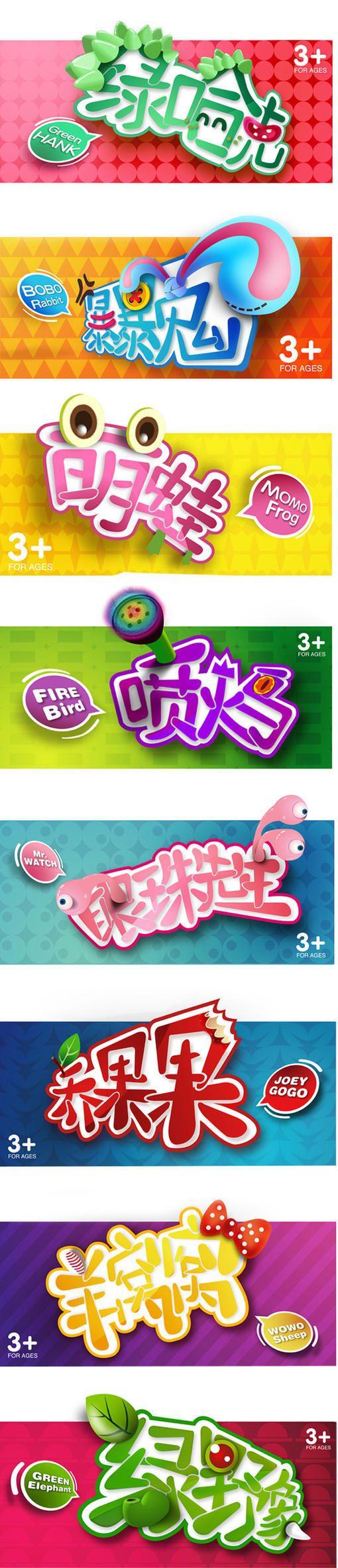 查看《刹客宝贝系列玩偶包装字体设计》原图...