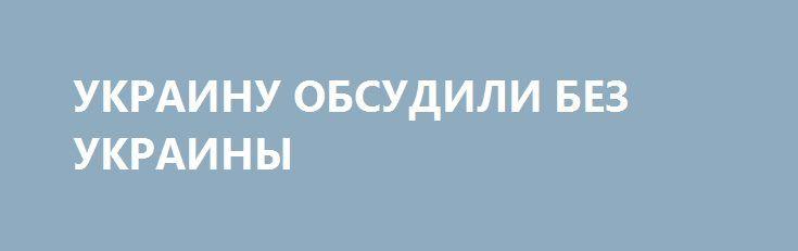 УКРАИНУ ОБСУДИЛИ БЕЗ УКРАИНЫ http://rusdozor.ru/2017/07/08/ukrainu-obsudili-bez-ukrainy/  Известно, что Украина стала одной из тем обсуждения на более чем двухчасовой встрече Владимира Путина и Дональда Трампа. Кроме того, на второй день саммита ей был посвящен рабочий завтрак, прошедший почти что в «нормандском формате».  В завтраке кроме российского ...