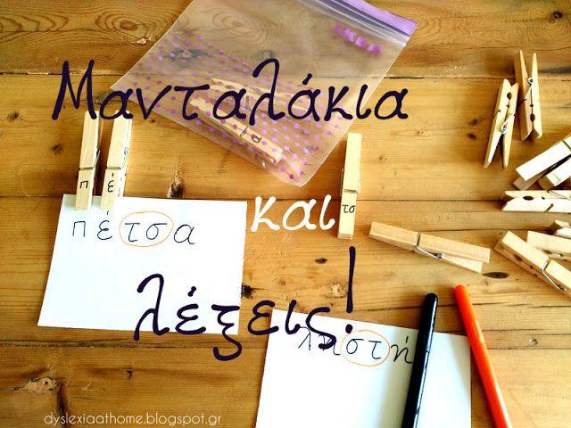 Dyslexia at home: Παίξε με τα μανταλάκια για να μάθεις το τσ! Άσκηση δυσλεξίας + κατεβάστε & εκτυπώστε