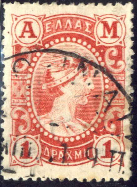 old Greek postage stamp