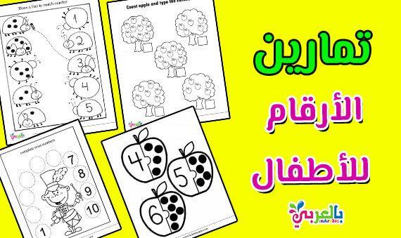 تمارين ارقام انجليزي للاطفال اوراق عمل جاهزة للطباعة 9 And 10 Bullet Journal 10 Things