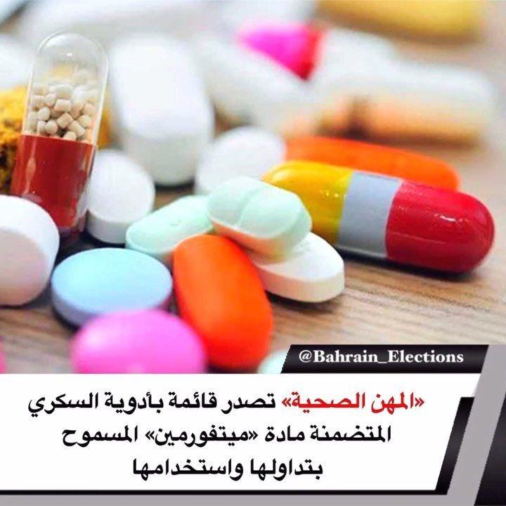 البحرين المهن الصحية تصدر قائمة بأدوية السكري المتضمنة مادة ميتفورمين المسموح بتداولها واستخدامها أوضحت الهيئة الوطنية Convenience Store Convenience Pill