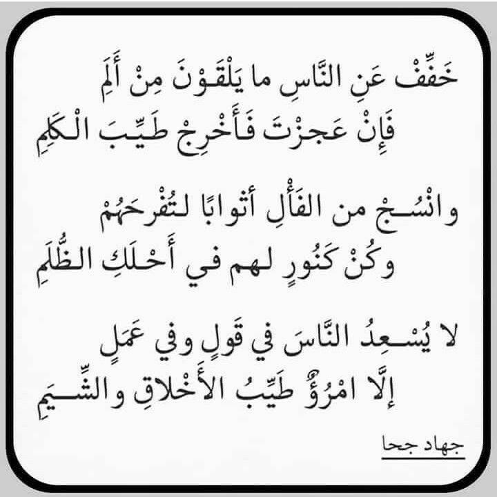 Pin By Semsem Batat On الشعر والأدب Spirit Quotes Arabic Quotes Beautiful Arabic Words