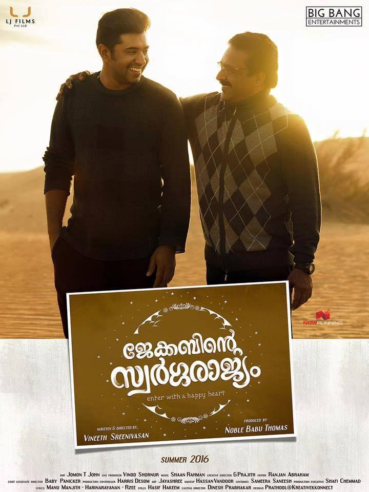 malayalam movie kunjiramayanam  yahoo