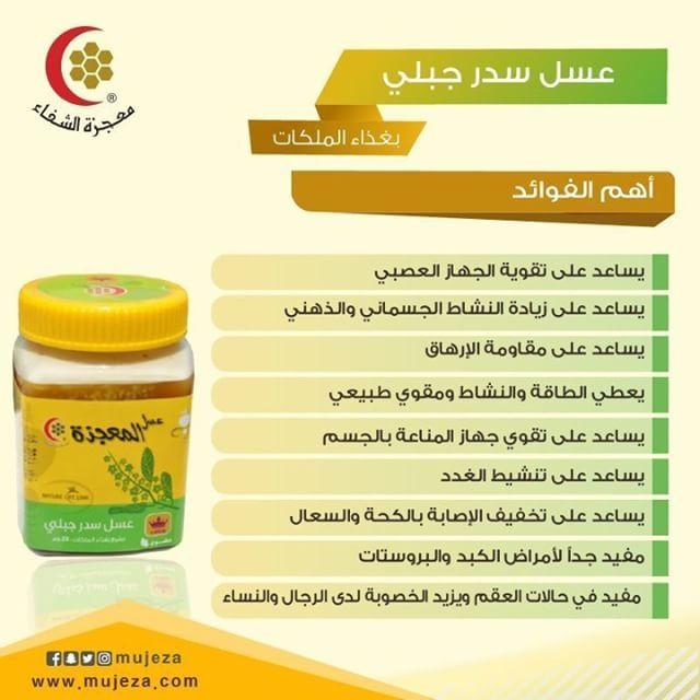 عسل السدر الجبلي المشبع بغذاء الملكات من أهم فوائده يساعد على تقوية الجهاز العصبي يساعد على زيادة النشاط الجسماني والذهني يساعد على مق Ube Health Honey