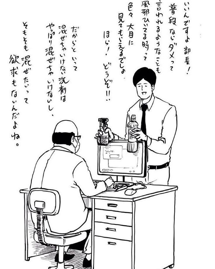 #サラリーマン山崎シゲルシーズン3 vol.28