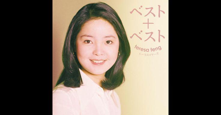 Teresa Teng Best + Best Taurus Years by Teresa Teng on Apple Music
