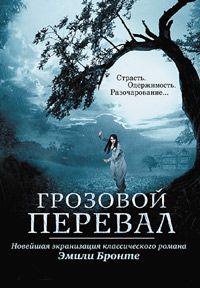 Грозовой перевал (2 серии из 2) / Wuthering Heights / 2009 / ПМ / DVDRip :: Кинозал.ТВ