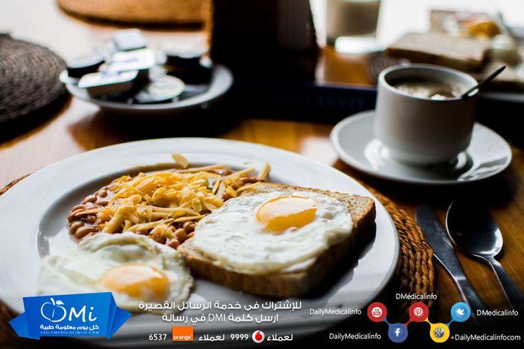 احرص على تناول وجبة #الإفطار أثبتت الدراسات أن من يتناولون وجبة إفطار صحية متكاملة أكثر نشاطاً و طاقة و تركيز ممن لا يفعلون ذلك #صحة