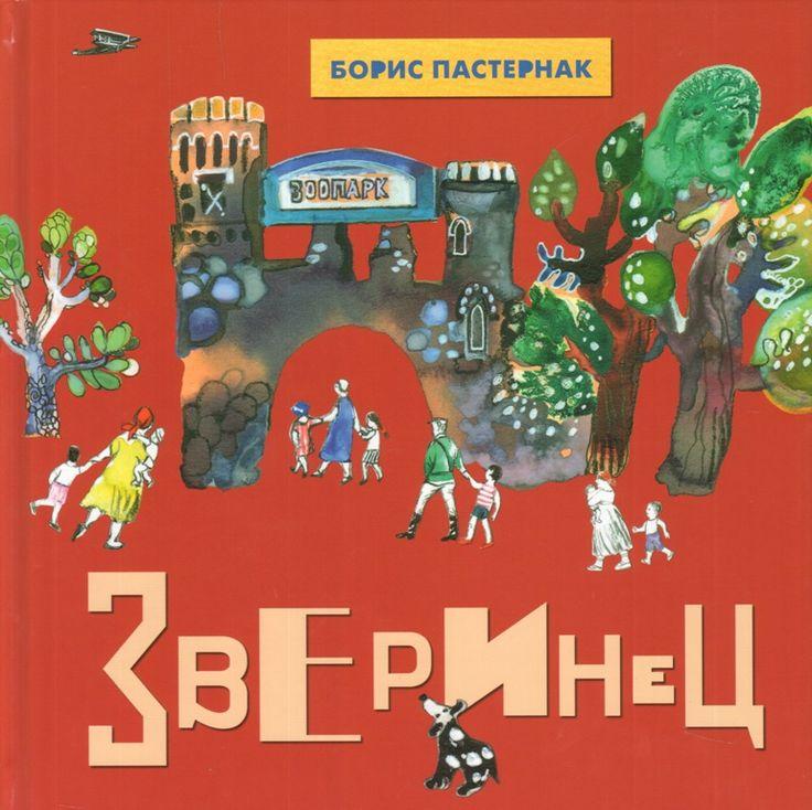"""У """"взрослого"""" поэта и писателя Борис Пастернак есть два стихотворения для детей """"Карусель"""" и """"Зверинец"""".  Найти их в библиотеках в красочном оформлении довольно сложно. В сборниках без иллюстраций есть, но так, чтобы с картинками, к сожалению, не нашла. """"Карусель"""" 1926 года еще видела, а вот """"Зверинец"""" мне не попался. Зато совсем недавно они были опубликованы. Разные, но очень красивые обе книги.  Делюсь стихами и ссылками с подробным описанием.  """"Карусель"""" с иллюстрациями Тотибадзе Нины…"""