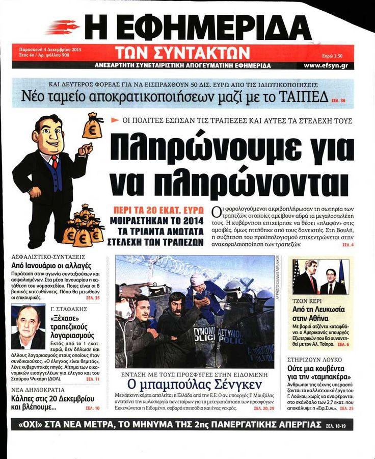 Εφημερίδα Η ΕΦΗΜΕΡΙΔΑ ΤΩΝ ΣΥΝΤΑΚΤΩΝ - Παρασκευή, 04 Δεκεμβρίου 2015