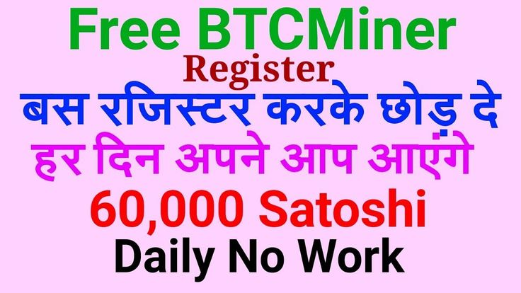 Free Bitcoin || BTC Miner || Free mining || BTC | How to earn free Bitco... http://www.coolenews.com/get-65000-just-100-investment-no-work/