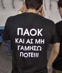 Αποτέλεσμα εικόνας για ΣΦ ΠΑΟΚ ΚΟΡΔΕΛΙΟΥ.com