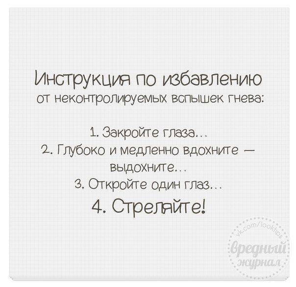 Инструкция по ибавлению от гнева | thePO.ST