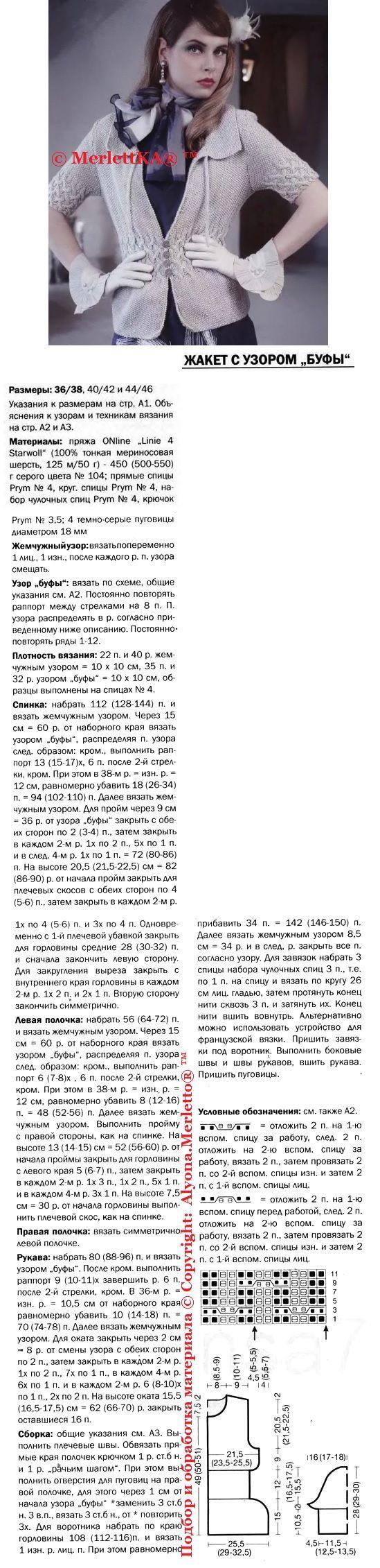 Жакет с узором буфы .... Обсуждение на LiveInternet - Российский Сервис Онлайн-Дневников