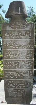 Huve'l-Bâkî Ziyâretteden murâd bir duâdır Bugün bana ise yarın sanadır Hazine-i Celile Muhâsebe-i Umûmiyesi Tedkîk kalemi hulefasından Mütekâid Ahmed Cemal Efendi Ruhiyçün Fâtiha Sene 1315 Teşrin-i sâni 29- Eyüp Sultan Haziresinde Mütekâid Ahmed Cemal Efendiye ait Osmanlıca kabir taşı