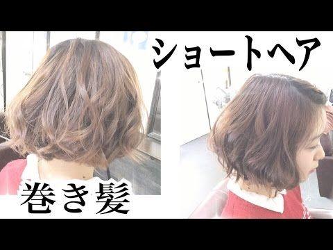 ショートヘアでも巻き髪ができる!短い髪の巻き方とコテの使い方 - YouTube