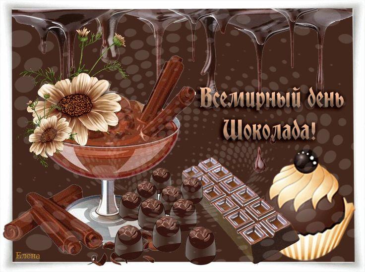 Картинки, открытки шоколадное настроение