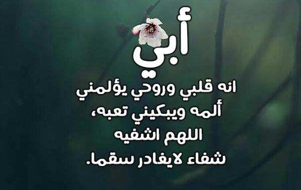 دعاء للاب دعاء لابي بالشفاء Image Google Images Content
