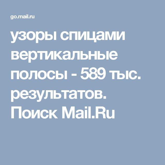 узоры спицами вертикальные полосы - 589 тыс. результатов. Поиск Mail.Ru