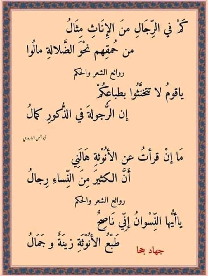 Pin By Fuad On شعر Arabic Words Quotes Beautiful Quotes Mixed Feelings Quotes