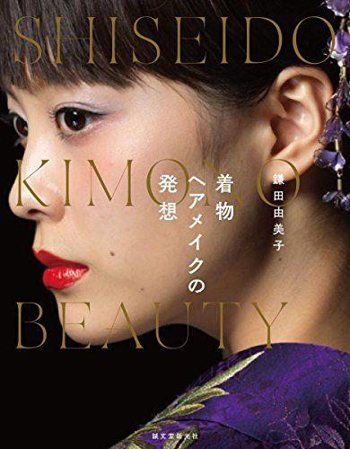 鎌田由美子 着物ヘアメイクの発想: SHISEIDO KIMONO BEAUTY   鎌田 由美子 http://www.amazon.co.jp/dp/4416715196/ref=cm_sw_r_pi_dp_PORBvb00W8PPQ
