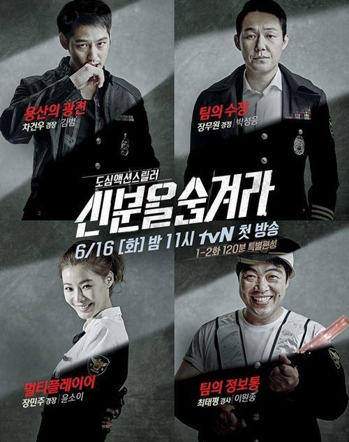 Hidden Identity Dramawiki Favourite K Dramas Hidden Identity