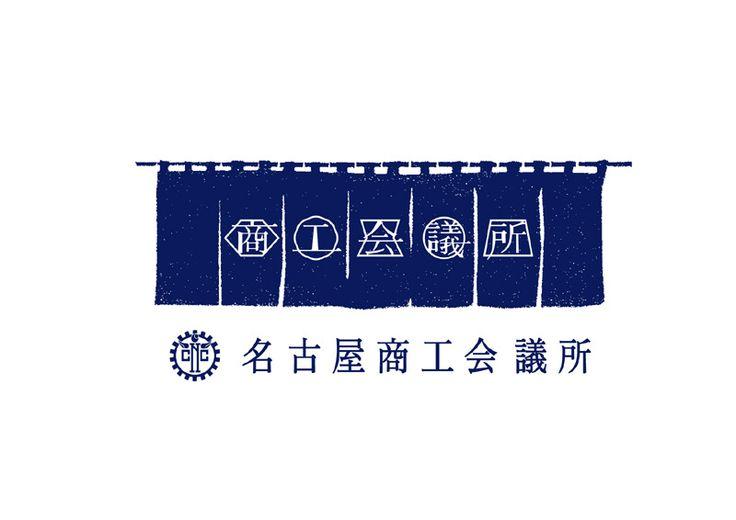 Nagoya Commerce