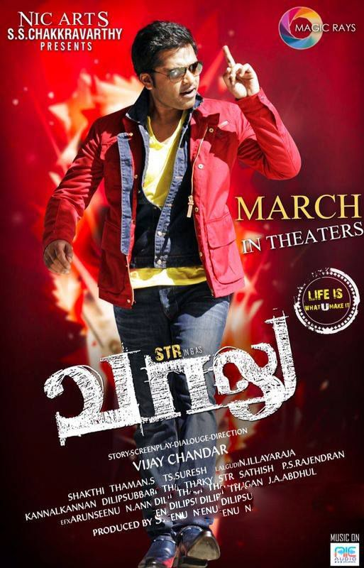 Download Vaalu (2015) songs, Vaalu (2015) Songs Tamil, Vaalu (2015) mp3 free download, Vaalu (2015) songs, Vaalu (2015) songs download, Tamil Songs,Tamil Movie Songs,Vaalu Movie Songs Download