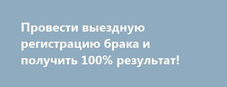 Провести выездную регистрацию брака и получить 100% результат! http://aleksandrafuks.ru/category/svadba/  На сегодняшний день все больше молодоженов отказывается от стандартной процедуры выкупа невесты, регистрации брака в ЗАГСе, делая выбор в пользу выездной регистрации брака, в европейском стиле. Проведение выездной регистрации брака может быть организовано в соответствии со вкусами пары и их представлении об идеальном торжестве…