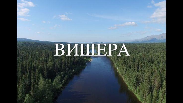 🇷🇺 #Вишера-река в Пермском крае России (поход и рыбалка)