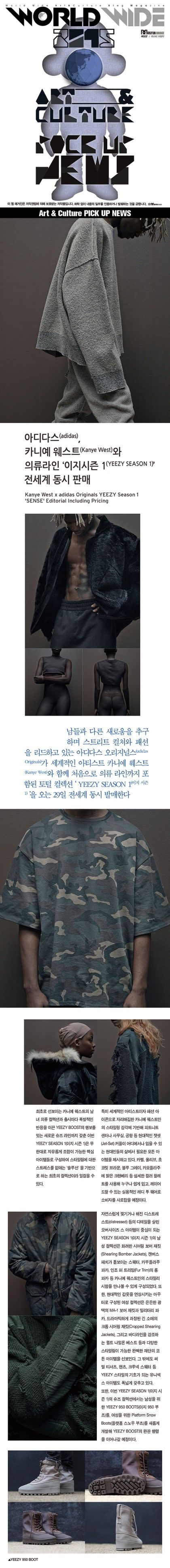 Blog Magazine ● WORLD WIDE: Art & Culture PICK UP NEWS∥아디다스(adidas), 카니예 웨스트(Kanye West)와 의류라인'이지시즌 1(YEEZY SEASON 1)'전세계 동시 판매 : 네이버 블로그