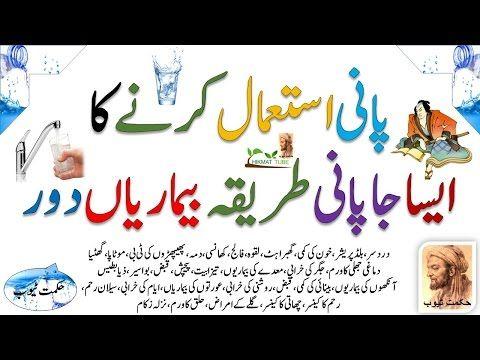 Drinking Water Benefits For Health in urdu/hindi/Pani Peene Ke Fayde/ | nihar moo pani peene fayde - YouTube
