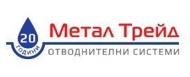Метал Трейд ООД е фирма, основана през 1995г., като вече 22 години фирмата се стреми да бъде лоялен и надежден партньор на своите клиенти в търговията с изделия за отводняване на покрива. Фирмата разполага с 800 m² търговска и 1500 m² производствена площ, с над 150 тона готови складови наличности и с модерна логистична организация, която покрива изцяло територията на страната.