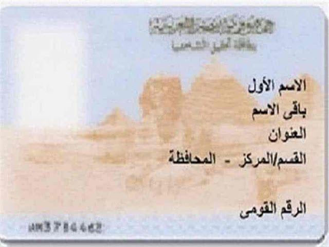 مدونه فركش تجديد البطاقة الشخصية أونلاين بطاقة الرقم القومي Blog Arabic Calligraphy Blog Posts
