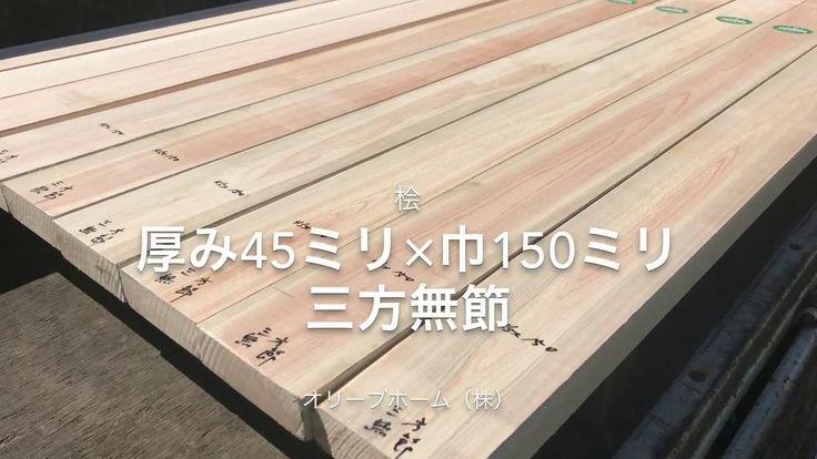 三重県産の桧 厚み45ミリ×巾150ミリ(三方無節)の和室造作材