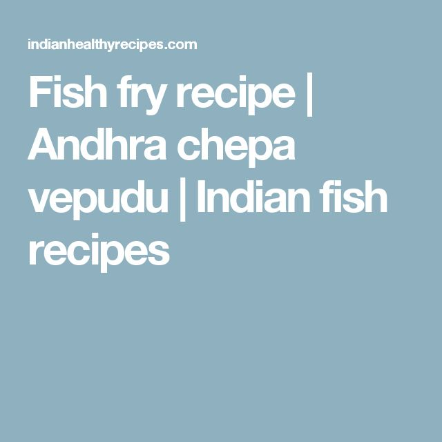 Fish fry recipe | Andhra chepa vepudu | Indian fish recipes