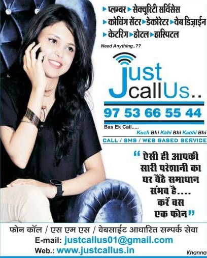 HO KAISI BHI JARURAT KARE BAS EK CALL... NEED ANTYHING.. JUST CALL US on 97 53 66 55 44