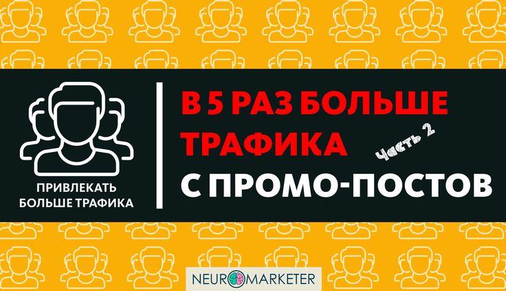 Как увеличить количество переходов с промо постов ВКонтакте  Часть 2  За...