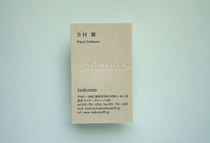 WASHI Name card : Art direction, Design by Seiichi Maesaki #Graphic, #Typography, #Press